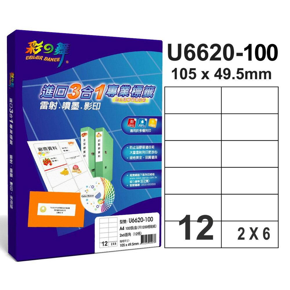 彩之舞 U6620~100 3合1 標籤 2x6直角 12格無邊 ~100張入   盒