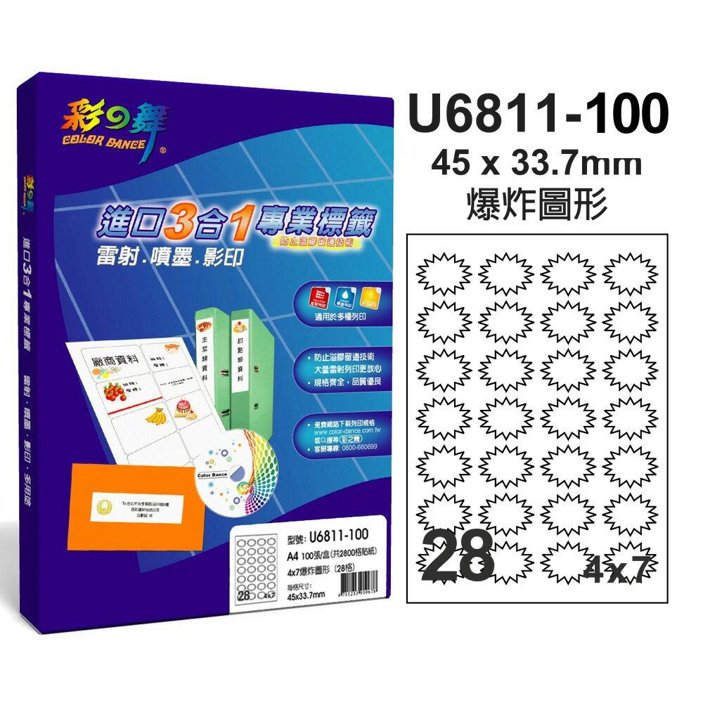 彩之舞 U6811~100  3合1 標籤 4x7 28格爆炸圖形~100張入   盒