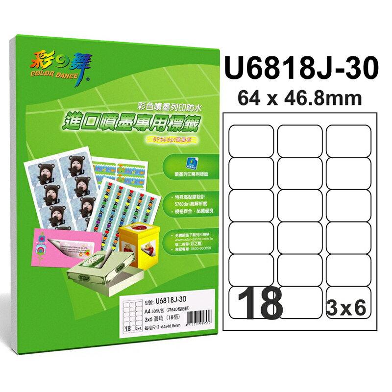 彩之舞 U6818J-30 進口噴墨防水標籤 3x6圓角 18格留邊-30張入 / 包