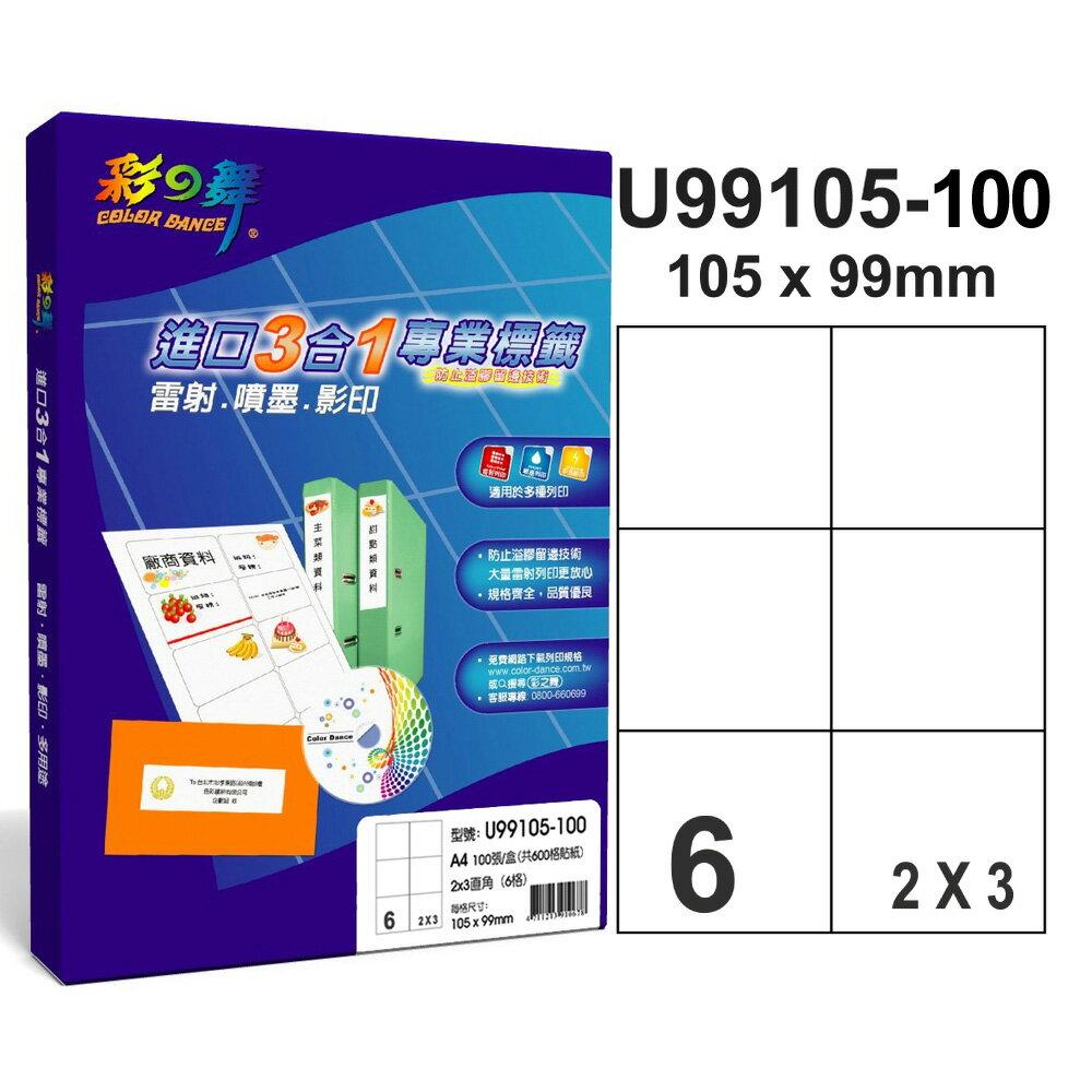 彩之舞 U99105-100 進口3合1專業標籤 2x3直角 6格無邊-100張入 / 盒