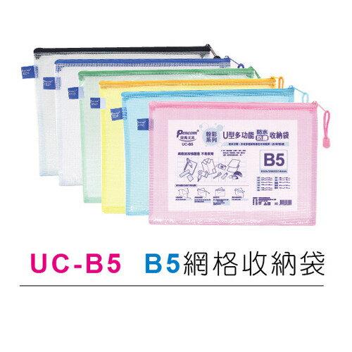 尚禹 UC-B5 網格收納袋 290 x 215 mm (顏色隨機出貨) -12個入 / 包