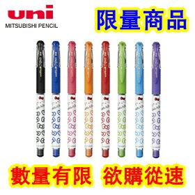 【限量商品】 UNI 三菱 UM-181KT 超細鋼珠筆 /支