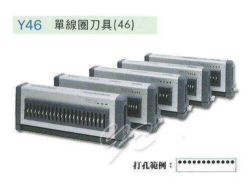 銀星 Y46 打孔機模具(單線圈刀具-46) / 個