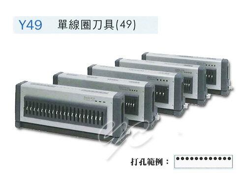銀星 Y49 打孔機模具(單線圈刀具-49) / 個