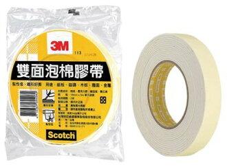【3M】113 Scotch 胶带黏贴系列(24mm*5m)  双面泡棉胶带  /卷