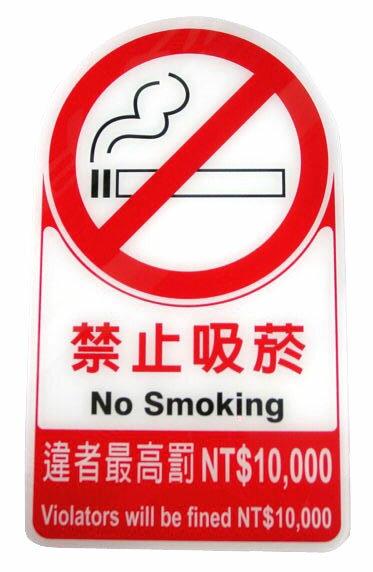 【禁止吸菸】壓克力標示牌 (小) /個