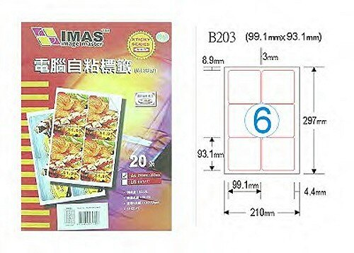 【萬事捷】5416電腦自黏標籤紙 B203經濟包(20張/包)