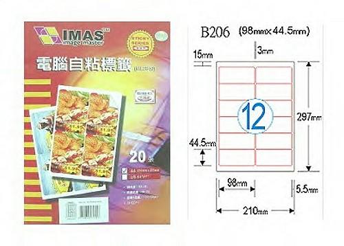 【萬事捷】5419電腦自黏標籤紙 B206經濟包(20張/包)