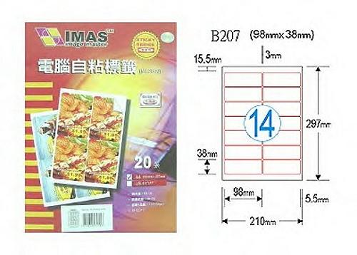 【萬事捷】5420電腦自黏標籤紙 B207經濟包(20張/包)