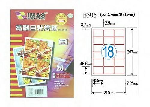 【萬事捷】5423電腦自黏標籤紙 B306經濟包(20張/包)
