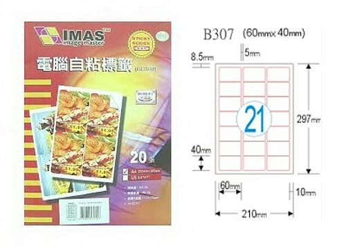 【萬事捷】5424電腦自黏標籤紙 B307經濟包(20張/包)