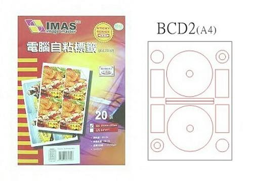 【萬事捷】5425電腦自黏標籤紙 BCD2經濟包(20張/包)
