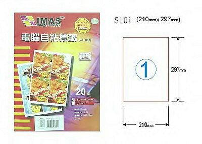 【萬事捷】5401電腦自黏標籤紙 S101經濟包(20張/包)