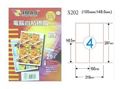 【萬事捷】5404電腦自黏標籤紙 S202經濟包(20張/包)
