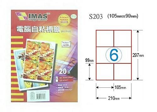 【萬事捷】5405電腦自黏標籤紙 S203經濟包(20張/包)