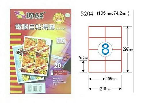 【萬事捷】5406電腦自黏標籤紙 S204經濟包(20張/包)