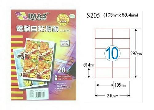 【萬事捷】5407電腦自黏標籤紙 S205經濟包(20張/包)