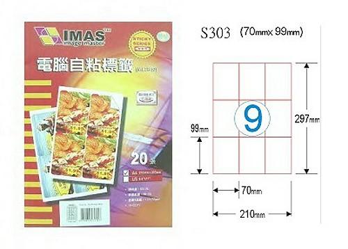 【萬事捷】5411電腦自黏標籤紙 S303經濟包(20張/包)