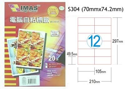 【萬事捷】5412電腦自黏標籤紙 S304經濟包(20張/包)