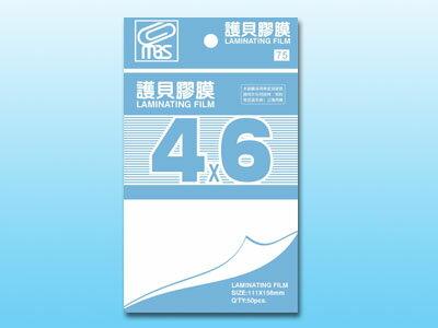 【萬事捷】1277 護貝膠膜 4x6(50張入)