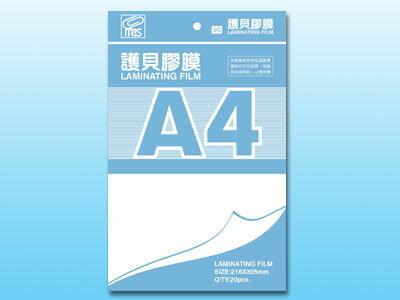 【萬事捷】1278 護貝膠膜 A4 (20張入)