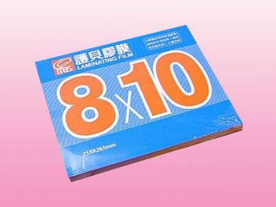 """【萬事捷】1364 亮面護貝膠膜 8 × 10 """" (100張/盒裝)"""