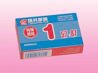 【萬事捷】1401 亮面護貝膠膜 ( 特殊規格 1 ) (100張/盒裝)