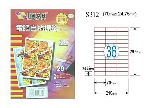 【萬事捷】5431電腦自黏標籤紙 S312經濟包(20張/包)