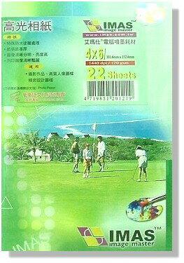 【萬事捷】5706 高光相紙 (4120) 4x6經濟包-22張