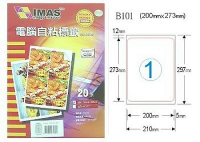 【萬事捷】5413電腦自黏標籤紙 B101經濟包(20張/包)