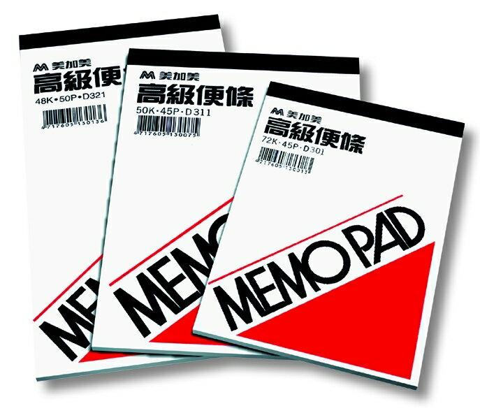 【博崴】文具紙品-48K50P便條紙(88張)D321/10本入