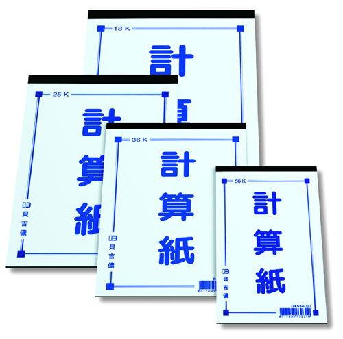 【博崴】文具紙品-18K計算紙(70張)D4518/10本入