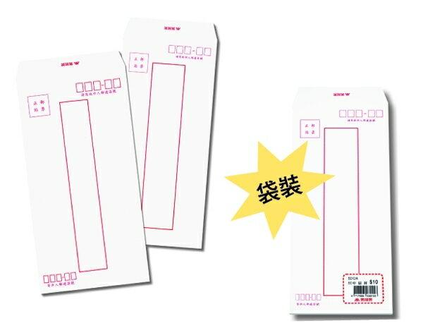 【博崴】文具紙品-100中信封5012C/10束入