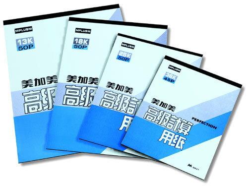 【博崴】文具紙品-13K50P計算用紙(88張)D401/10本入