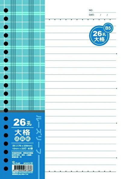 【美加美】文具紙品-B5 26孔布格紋活頁紙-大格(80張)AO3572/5包入