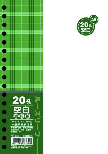 【美加美】文具紙品-A5 20孔布格紋活頁紙-空白(80張)AO3586/5包入