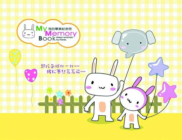 【美加美】文具紙品-麻糬兔畢業紀念冊-黃 AR4002/本