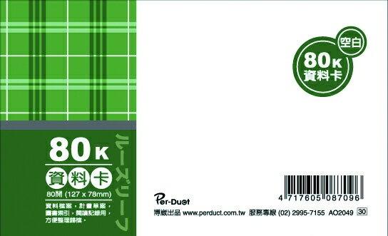 【美加美】文具紙品-80K布格紋資料卡-空白AO2049/本