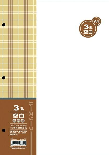 【美加美】文具紙品-A4 3孔布格紋活頁紙-空白(80張)AO3558/5包入