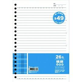 【美加美】文具紙品-B5 26孔布格紋活頁紙(120張)AO3545/包