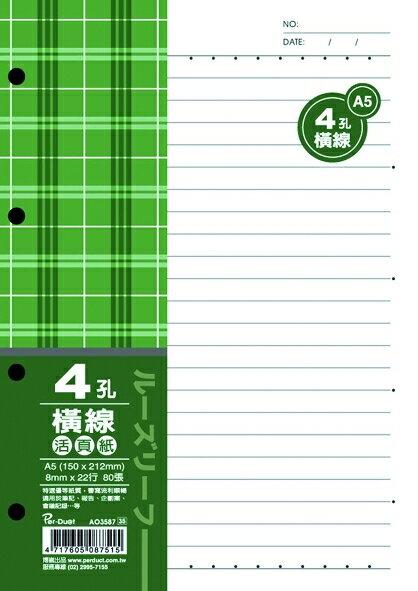 【美加美】文具紙品-A5 4孔布格紋活頁紙-橫線(80張)AO3587/5包入