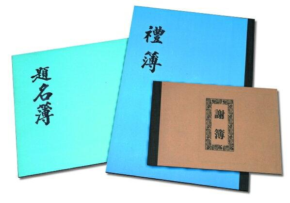 【美加美】文具紙品-白禮簿6151/10本入
