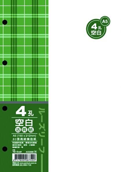 【美加美】文具紙品-A5 4孔布格紋活頁紙-空白(80張)AO3588/5包入