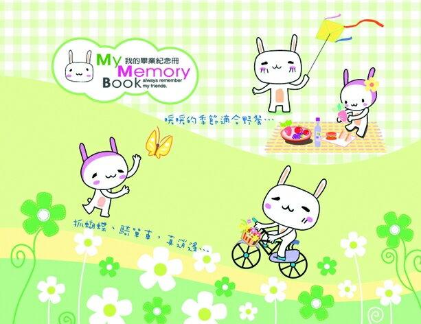【美加美】文具紙品-麻糬兔畢業紀念冊-綠 AR4004/本