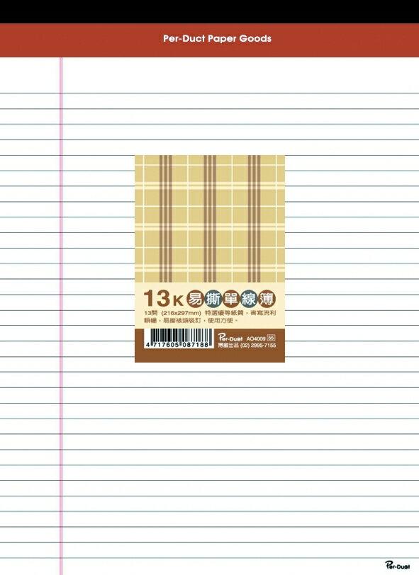 【美加美】文具紙品-13K布格紋易撕單線簿(50張)-白AO4009/5本入