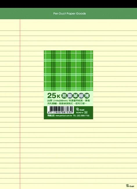 【美加美】文具紙品-25K布格紋易撕單線簿(50張)-黃AO4014/5本入