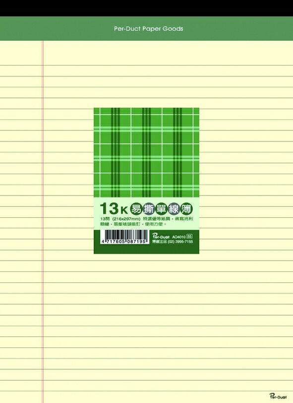 【美加美】文具紙品-13K布格紋易撕單線簿(50張)-黃AO4010/5本入