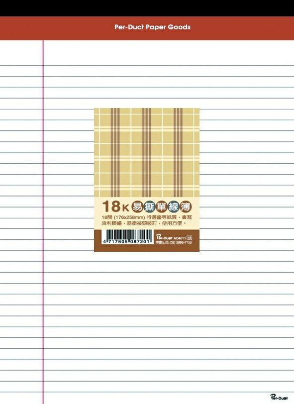 【美加美】文具紙品-18K布格紋易撕單線簿(50張)-白AO4011/5本入