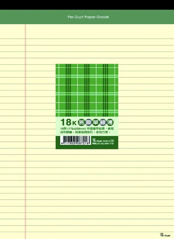 【美加美】文具紙品-18K布格紋易撕單線簿(50張)-黃AO4012/5本入