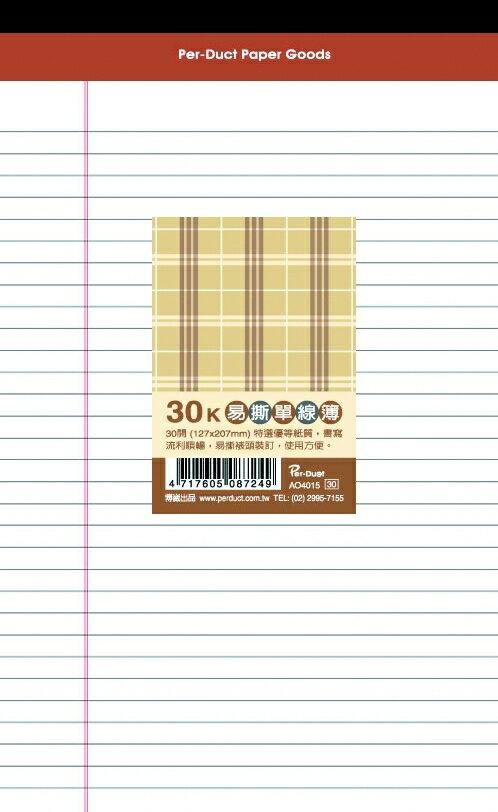 【美加美】文具紙品-30K布格紋易撕單線簿(50張)-白AO4015/5本入